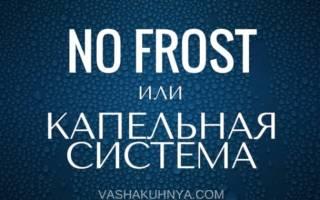Ноу Фрост или капельный холодильник – что лучше?