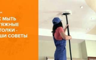 Как мыть натяжной глянцевый потолок?