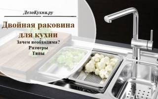Двойная мойка для кухни вашей мечты