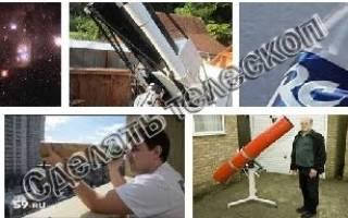 Как сделать телескоп своими руками в домашних условиях?