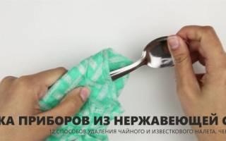 Как очистить ложки от чайного налета