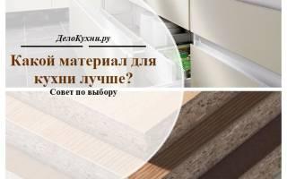 Материал для кухонного гарнитура – как выбрать?