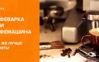 Кофеварка или кофемашина для дома – что лучше?