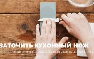 Заточка кухонных ножей в домашних условиях