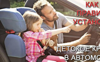 Как установить детское кресло в машину?