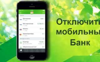 Как удалить мобильный банк с телефона?